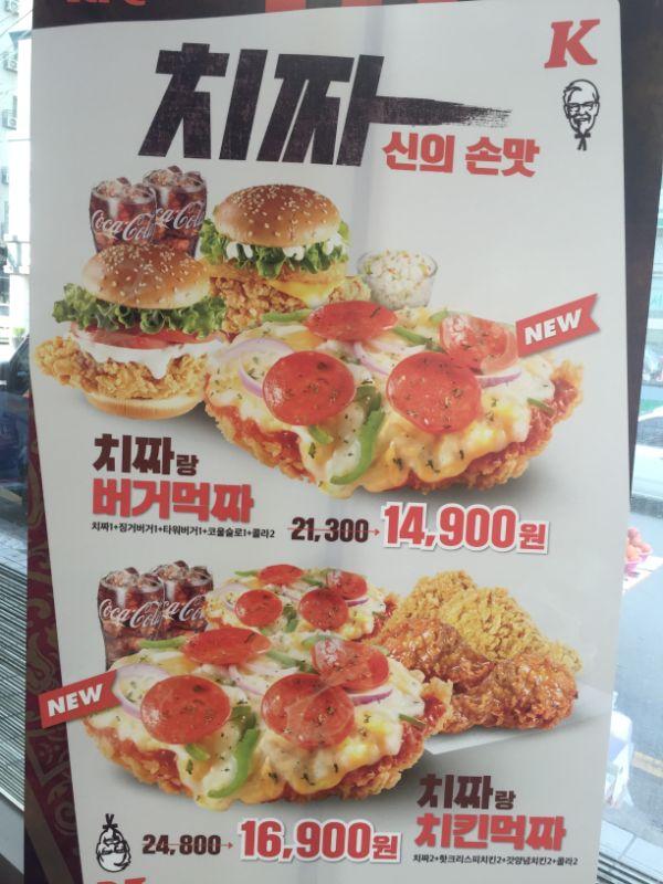 diabetes kfc chizza